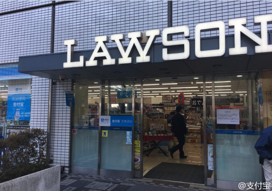 alipay_lawson_japan_1