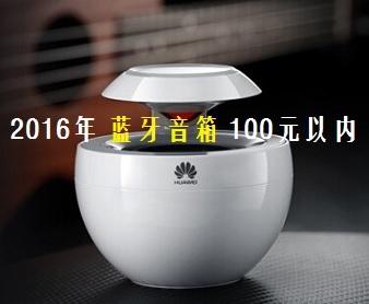 2016年十款100元以内最值得购买的蓝牙音箱排名-logo