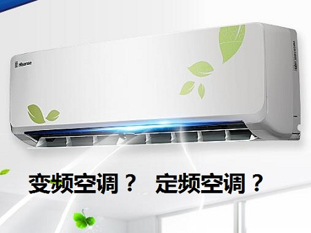 变频空调、定频空调哪个好?