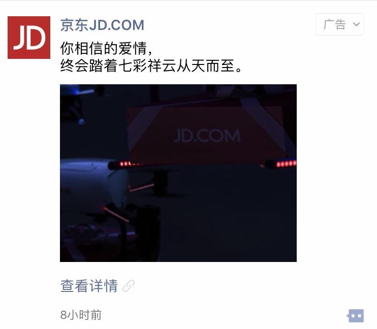 京东在微信朋友圈发布情人节广告,无人机是主角