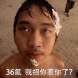 """36氪 你欠""""何文辉""""们一个道歉!!"""