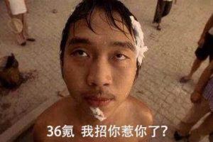 "36kr hewenhui 2b daoqian 300x200 - 36氪 你欠""何文辉""们一个道歉!!"