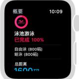 Apple Watch游泳操作步骤及注意事项