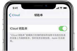 icloud 300x200 - iPhone如何设置iCloud钥匙串