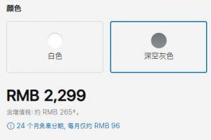 homepod 2299 300x200 - HomePod官方降价500元 只要2299元啦