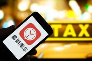 易到用车 taxi 300x200 - 易到用车遭受攻击 数据被加密勒索 2天仍无法提供服务