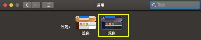 MacBook黑色主题 深色主题 - MacBook黑色主题怎么设置