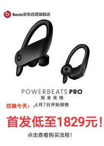 Powerbeats Pro prom 1829 613 214x300 - Powerbeats Pro还是AirPods 2? 看了就知道啦!