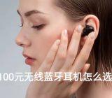 100元左右无线蓝牙耳机推荐怎么选