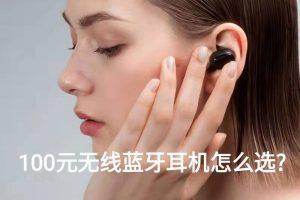 100元左右无线蓝牙耳机推荐怎么选 300x200 - 100元左右无线蓝牙耳机推荐怎么选