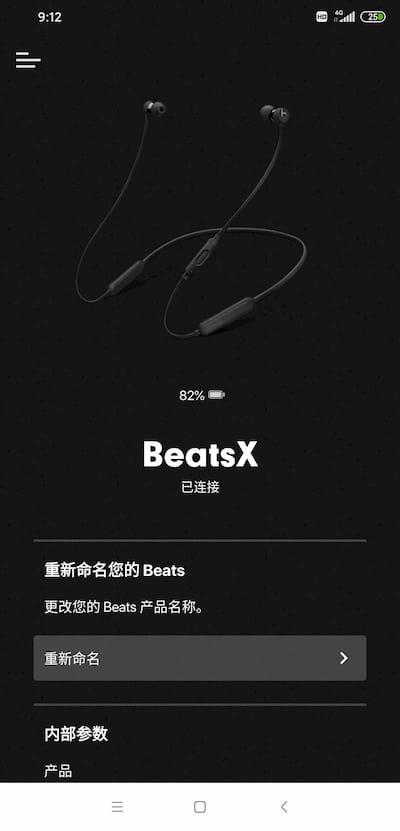 安卓 beatsX 电量 - 如何查看安卓BeatsX的剩余电量