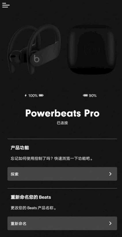beats app battery life e1593748703419 - Powerbeats Pro 在安卓手机上如何查看剩余电量