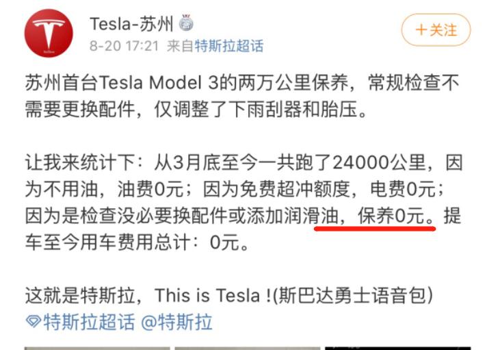 96ccd5906545dc57c70f624bde2f8b13 - 特斯拉model 3 一年的保养费用有多少