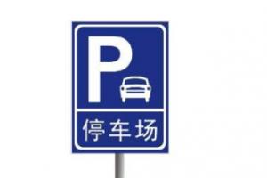 停车场 300x200 - 草桥站附近哪里能长期停车