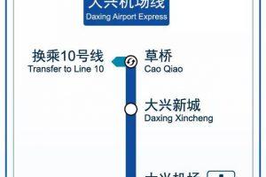 大兴机场线 草桥 300x200 - 大兴机场线是地铁还是公交