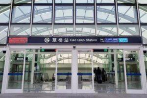 大兴机场线在草桥哪个口坐 300x200 - 大兴机场草桥站托运行李怎么办理