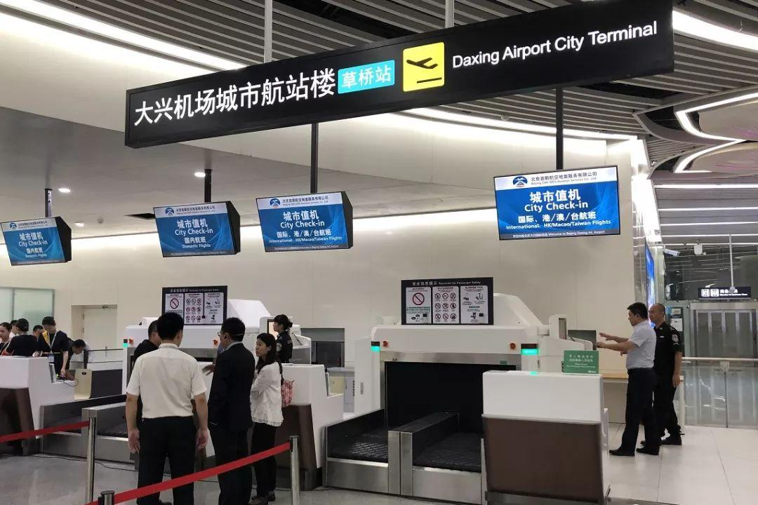 c122c4267b08796351361e8efd7de405 - 大兴机场草桥站托运行李怎么办理