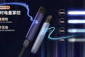 yk 电量 300x200 - 悦刻5代充满电怎么显示