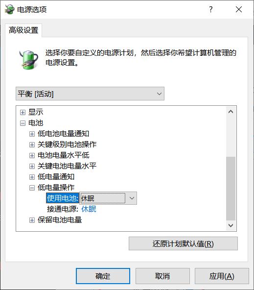 727997bee17c00b3ad4d2394d3b20df9 - Windows10低电量没电自动关机怎么办